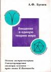 Купить книгу А. Ф. Бугаев - Введение в единую теорию мира