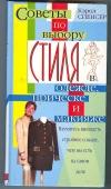 Купить книгу Спенсер К. - Советы по выбору стиля в одежде, прическе и макияже.