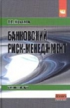 Купить книгу Ковалев, П.П. - Банковский риск-менеджмент