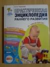 Купить книгу Павлова Л. Н. - Практическая энциклопедия раннего развития. От года до трех лет