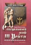 Купить книгу А. В. Васильченко - Сексуальный миф III Рейха