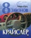 купить книгу Лутц Роберт - 8 законов Крайслер: Законы бизнеса, которые сделали Chrysler одной из самых успешных в мире автомобильных корпораций