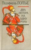 Купить книгу Готье Т. - Два актера на одну роль: Новеллы
