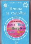 Купить книгу Хигир, Борис - Имена и судьбы