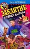 Купить книгу Сергей Карпущенко - Заклятие скрипки дьявола