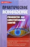 Т. Поленова - Практическое ясновидение. Руководство для самостоятельных занятий