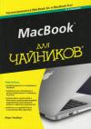 Купить книгу Чемберс, Марк - MacBook для чайников