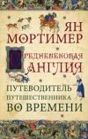 Мортимер Ян - Средневековая Англия. Гид путешественника во времени.