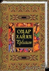 """Купить книгу Омар Хайям - """"Рубайат"""""""