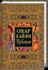 "Омар Хайям - ""Рубайат"""