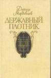 купить книгу Даниил Мордовцев - Державный плотник