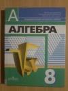 Купить книгу Дорофеев Г. В.; Суворова С. Б. и др. - Алгебра. 8 класс: учебник для общеобразовательных учреждений
