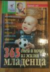 Купить книгу Павлова Любовь Николаевна, Авторский Коллектив - 365 дней и ночей из жизни младенца