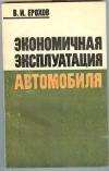 Ерохов В. И. - Экономичная эксплуатация автомобиля.