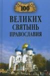 Е. В. Ванькин - 100 великих святынь православия.