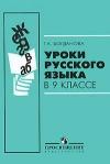 Богданова, Г. А. - Уроки русского языка в 9 классе: Книга для учителя