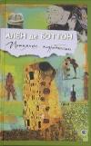 Купить книгу Ален де Боттон - Интимные подробности
