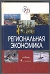 Морозова Т. Г. и др. - Региональная экономика: учебник для студентов вузов, обучающихся по экономическим специальностям.
