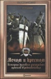 Купить книгу Доманин А. - Мечом и крестом. История духовно-рыцарских орденов Средневековья