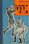 Купить книгу Старостин, Андрей Петрович - Большой футбол