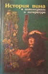 Купить книгу Александр фон Гляйхен-Русвурм, С. Ключников, В. Голованов - История вина в цивилизации и литературе