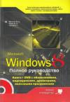 Купить книгу Матвеев, М.Д. - Полное руководство Windows 8