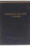 Купить книгу  - Венгерско-русский словарь