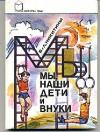 Купить книгу Никитин, Б.П. - Мы, наши дети и внуки