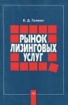 Купить книгу Газман Виктор Давидович - Рынок лизинговых услуг