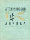 купить книгу Твардовский, А. - Лирика