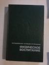 Купить книгу Коробейников Н. К.; Михеев А. А.; Николенко И. Г. - Физическое воспитание