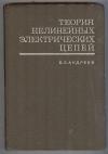 Купить книгу Андреев В. С. - Теория нелинейных электрических цепей. Учебное пособие для вузов.
