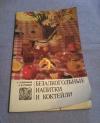 Купить книгу Митюков А. Д.; Руцкий А. В. - Безалкогольные напитки и коктейли