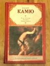 Купить книгу Камю, Альбер - Миф о Сизифе. Калигула. Недоразумение