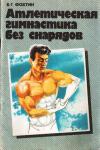 Купить книгу В. Г. Фохтин - Атлетическая гимнастика без снарядов