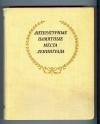 Купить книгу  - литературные памятные места Ленинграда