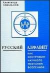 Купить книгу А. Плешанов - Русский алфавит как инструмент научного познания Вселенной