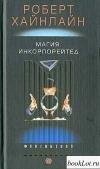 купить книгу Хайнлайн - Магия инкорпорейтед