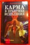 """Купить книгу Мирошниченко - Карма в практике исцеления"""","""