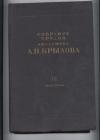 Купить книгу  - Собрание трудов академика А. Н. Крылова. Том 3. часть 1. Математика.