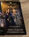 Купить книгу Анастасия Левковская - Книга рецептов стихийного мага