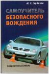 Купить книгу Горбачев, М.Г. - Самоучитель безопасного вождения