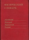 Купить книгу Новиков, В.Д. - Физический словарь (английский, немецкий, французский, русский): 10 943 термина
