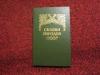 Купить книгу аникин в. п. - сказки народов ссср
