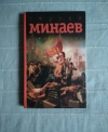 Купить книгу Сергей Минаев - Время героев