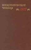 Купить книгу Аникст, А. - Шекспировские чтения 1977