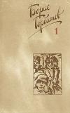 Горбатов Борис - Собрание сочинений в четырех томах