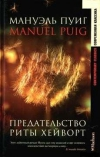 Купить книгу Мануэль Пуиг - Предательство Риты Хейворт
