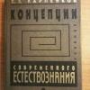 Купить книгу Карпенков С. Х. - Концепция современного естествознания: учебник для вузов