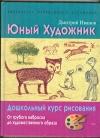 Иванов Д. - Юный художник. Дошкольный курс рисования.
